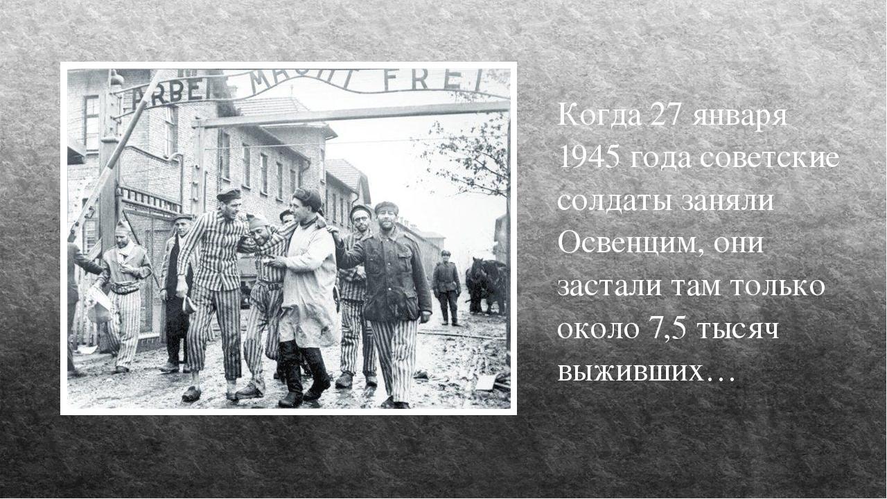 Когда 27 января 1945 года советские солдаты заняли Освенцим, они застали там...