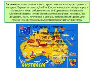 Австралия- единственная в мире страна, занимающая территорию всего материка.