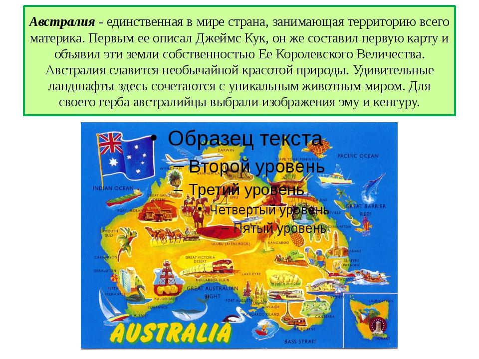 Австралия- единственная в мире страна, занимающая территорию всего материка....