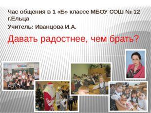 Час общения в 1 «Б» классе МБОУ СОШ № 12 г.Ельца Учитель: Иванцова И.А. Дават