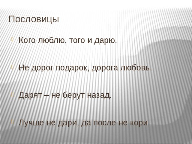 Пословицы Кого люблю, того и дарю. Не дорог подарок, дорога любовь. Дарят – н...