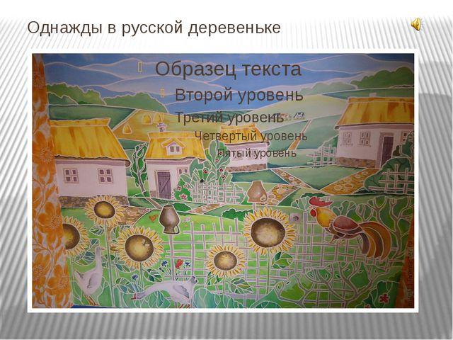 Однажды в русской деревеньке