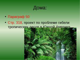 Дома: Параграф 50 Стр. 318, проект по проблеме гибели тропических лесов в Южн