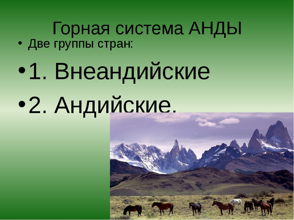 Горная система АНДЫ Две группы стран: 1. Внеандийские 2. Андийские.