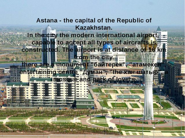 Astana - the capital of the Republic of Kazakhstan. In the city the modern in...