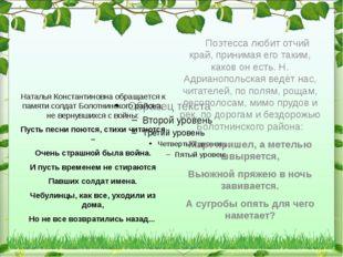 Наталья Константиновна обращается к памяти солдат Болотнинского района, не в