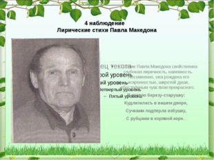 4 наблюдение Лирические стихи Павла Македона Поэзии Павла Македона свойственн