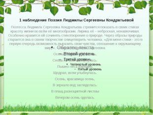 1 наблюдение Поэзия Людмилы Сергеевны Кондратьевой Поэтесса Людмила Сергеевна