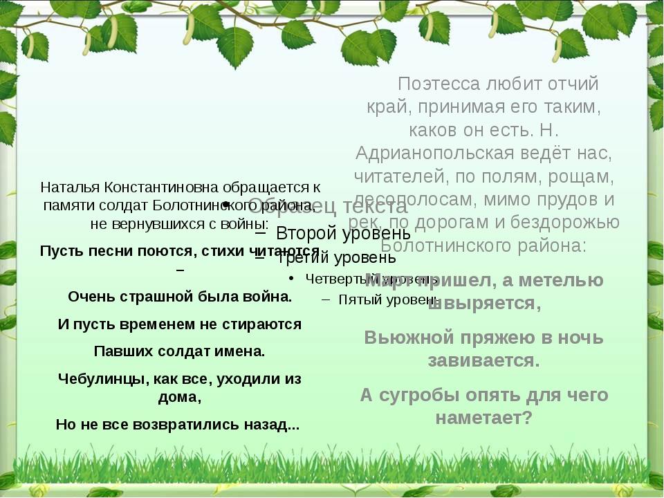 Наталья Константиновна обращается к памяти солдат Болотнинского района, не в...