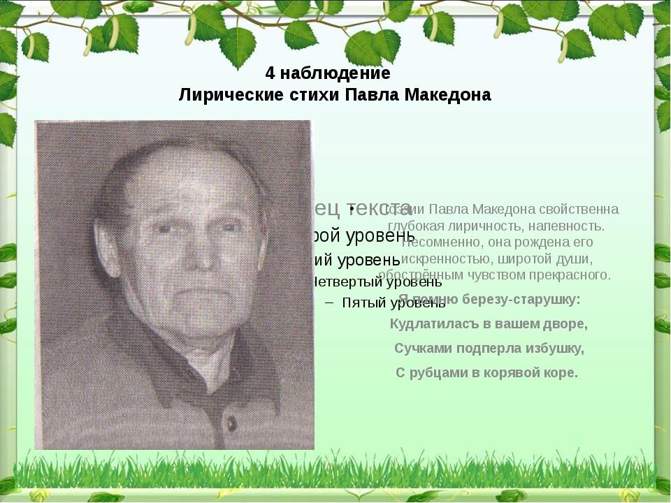 4 наблюдение Лирические стихи Павла Македона Поэзии Павла Македона свойственн...