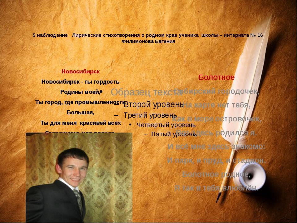 5 наблюдение Лирические стихотворения о родном крае ученика школы – интерната...