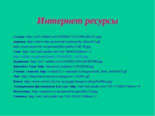 Интернет ресурсы Солнце: http://s59.radikal.ru/i164/0903/75/552905a66231.png