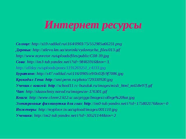 Интернет ресурсы Солнце: http://s59.radikal.ru/i164/0903/75/552905a66231.png...