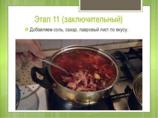Этап 11 (заключительный) Добавляем соль, сахар, лавровый лист по вкусу.