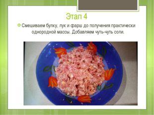 Этап 4 Смешиваем булку, лук и фарш до получения практически однородной массы.