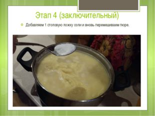 Этап 4 (заключительный) Добавляем 1 столовую ложку соли и вновь перемешиваем