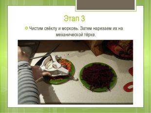 Этап 3 Чистим свёклу и морковь. Затем нарезаем их на механической тёрке.