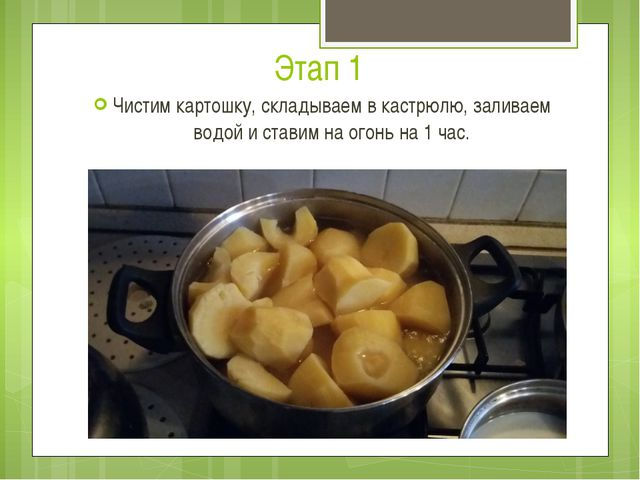 Этап 1 Чистим картошку, складываем в кастрюлю, заливаем водой и ставим на ого...