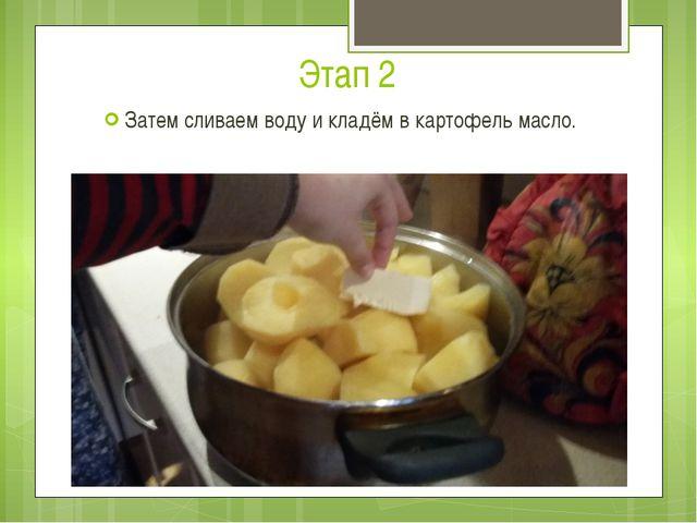 Этап 2 Затем сливаем воду и кладём в картофель масло.