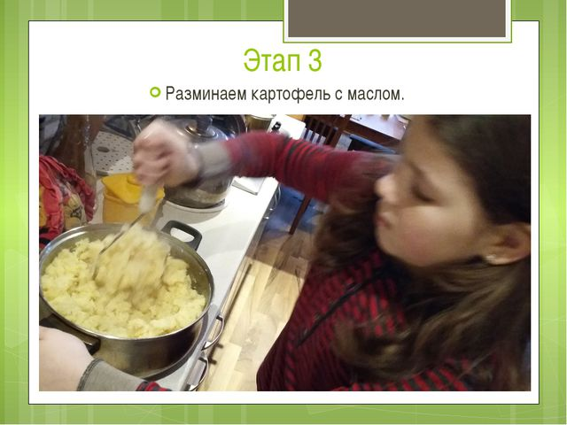 Этап 3 Разминаем картофель с маслом.