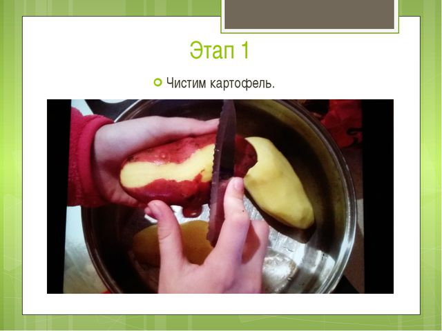 Этап 1 Чистим картофель.