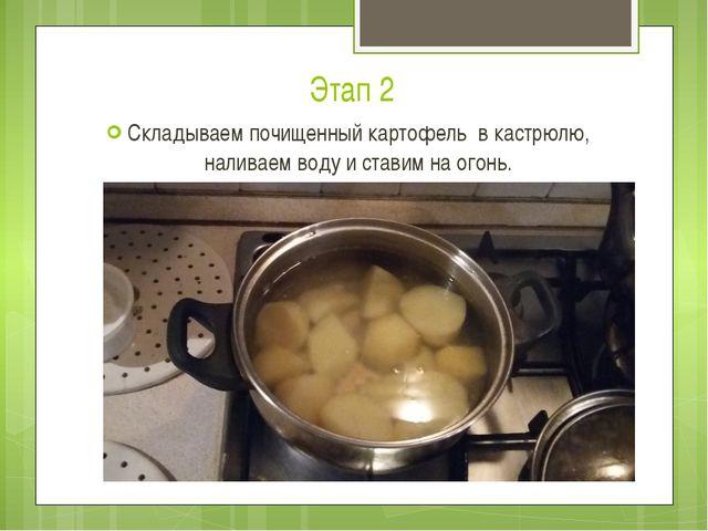 Этап 2 Складываем почищенный картофель в кастрюлю, наливаем воду и ставим на...