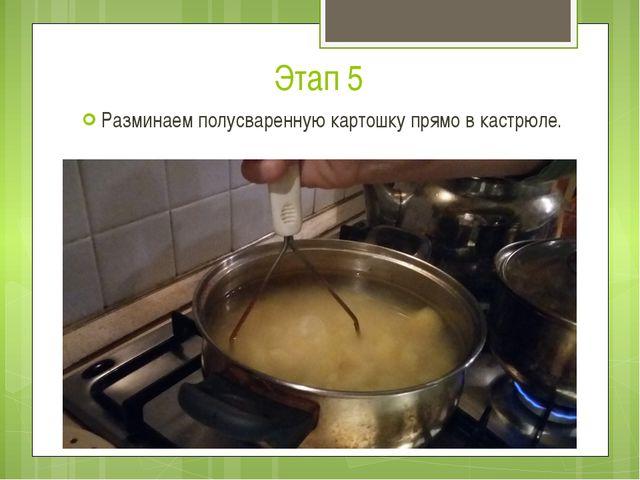 Этап 5 Разминаем полусваренную картошку прямо в кастрюле.