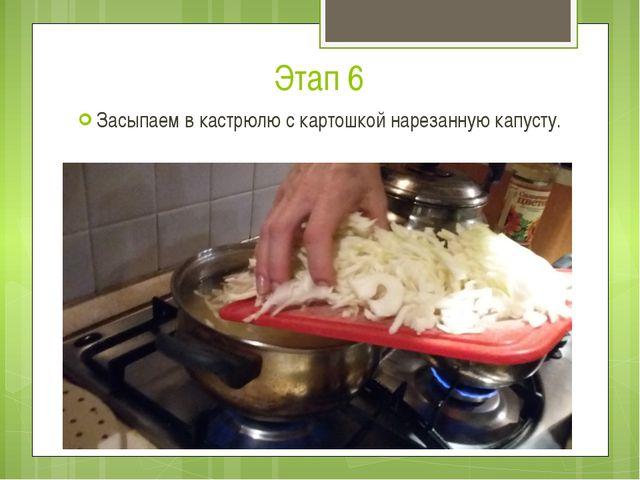 Этап 6 Засыпаем в кастрюлю с картошкой нарезанную капусту.