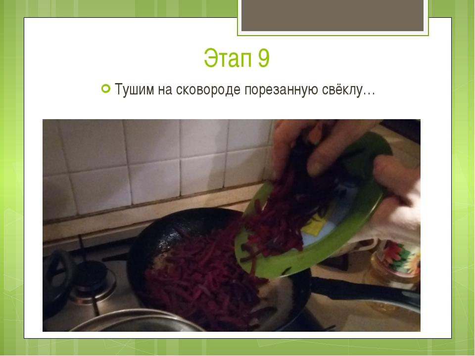 Этап 9 Тушим на сковороде порезанную свёклу…