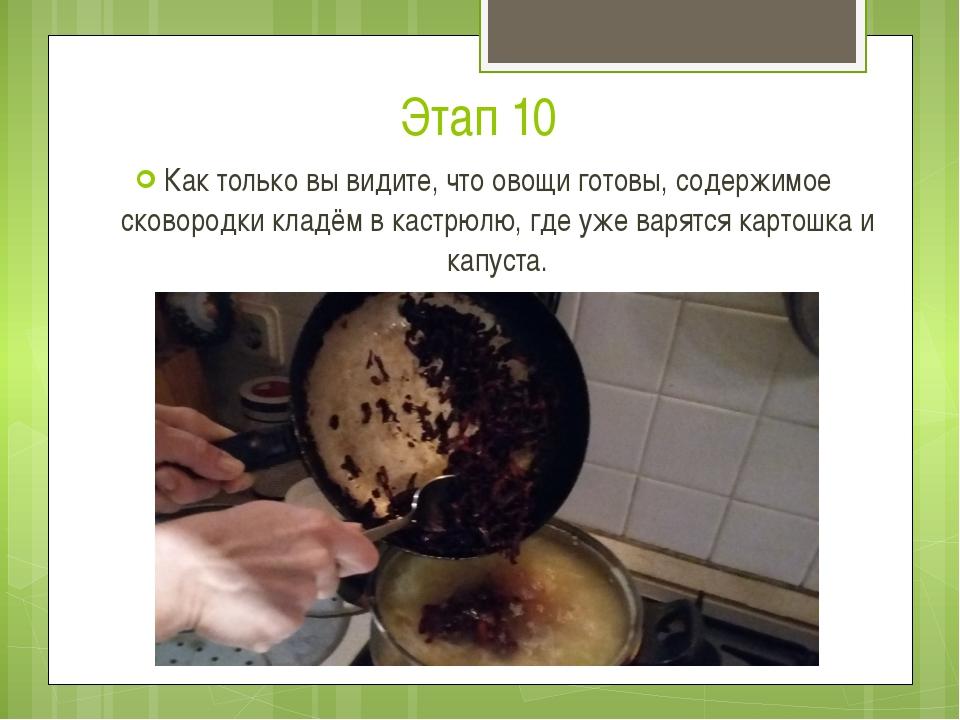 Этап 10 Как только вы видите, что овощи готовы, содержимое сковородки кладём...