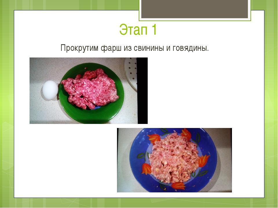 Этап 1 Прокрутим фарш из свинины и говядины.