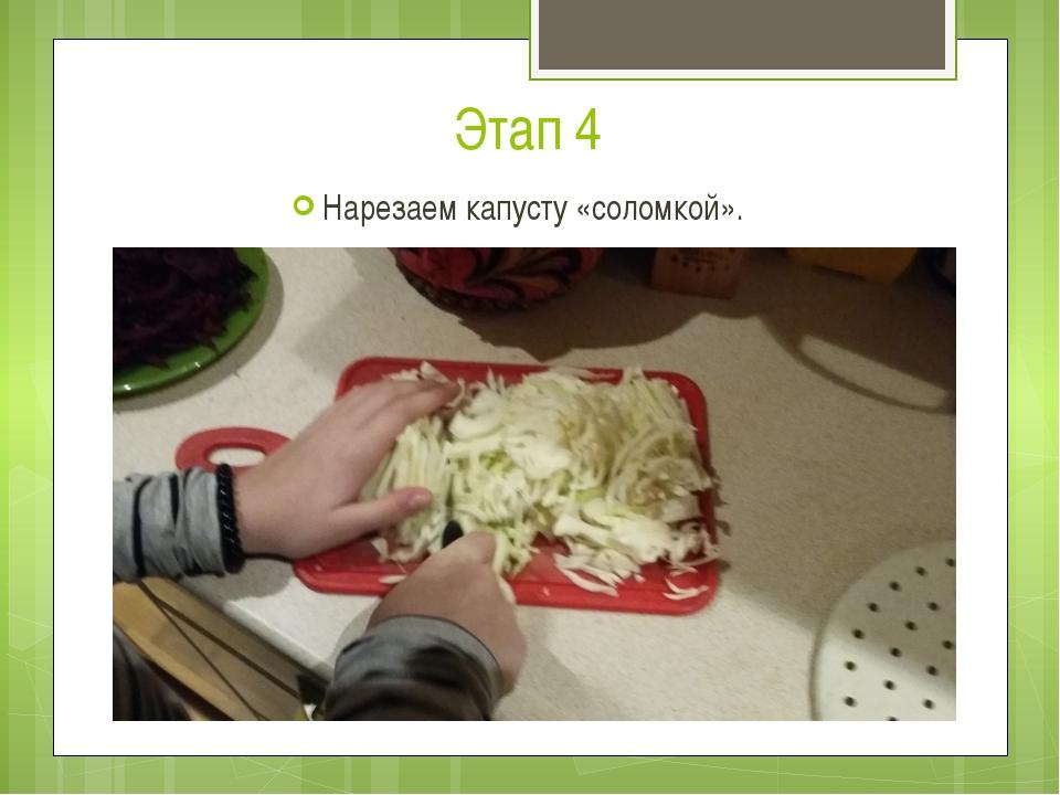 Этап 4 Нарезаем капусту «соломкой».