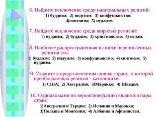 6. Найдите исключение среди национальных религий: 1) буддизм; 2) индуизм; 3)