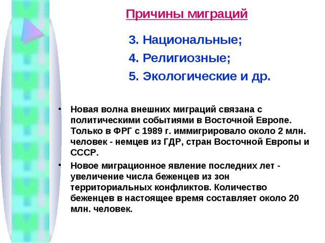 Причины миграций 3. Национальные; 4. Религиозные; 5. Экологические и др. Нова...
