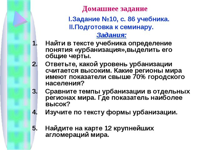 Домашнее задание I.Задание №10, с. 86 учебника. II.Подготовка к семинару. Зад...