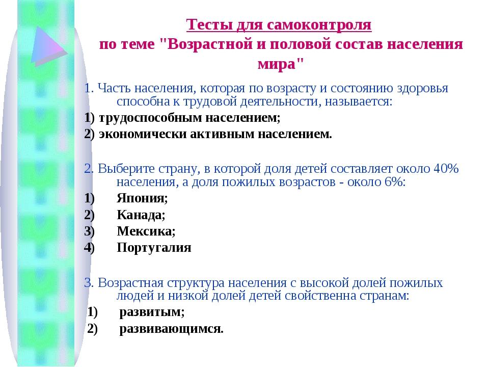 """Тесты для самоконтроля по теме """"Возрастной и половой состав населения мира"""" 1..."""