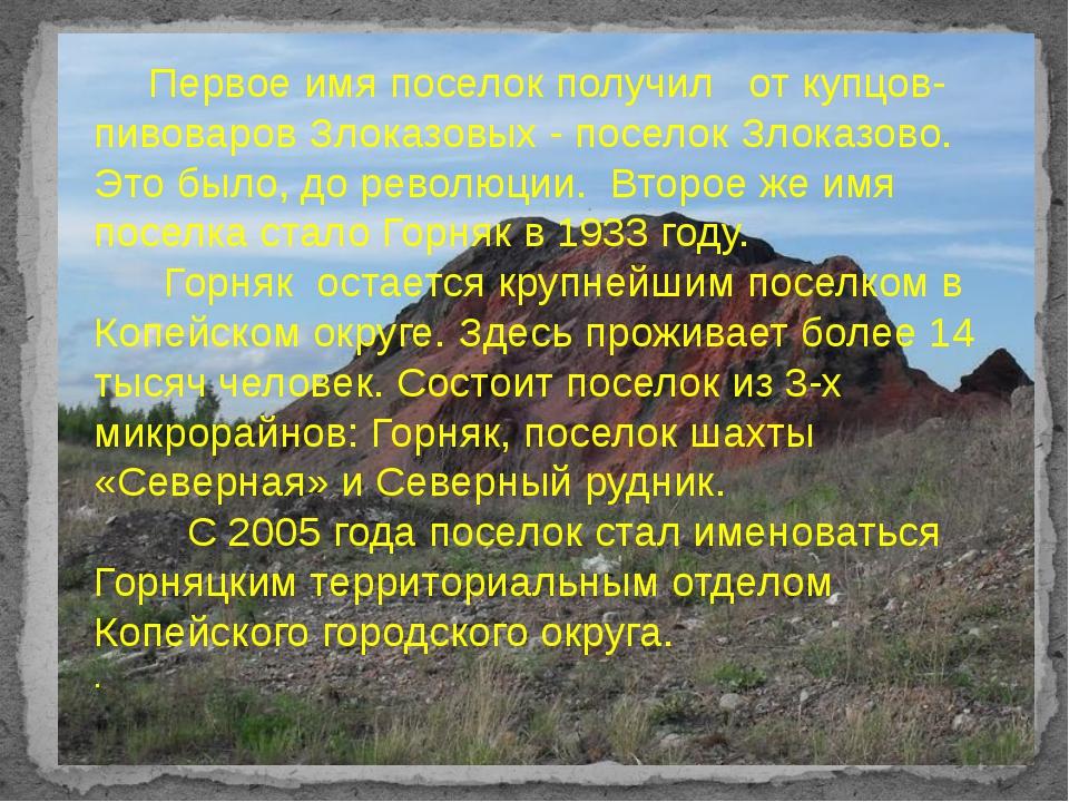 Первое имя поселок получил от купцов-пивоваров Злоказовых - поселок Злоказов...