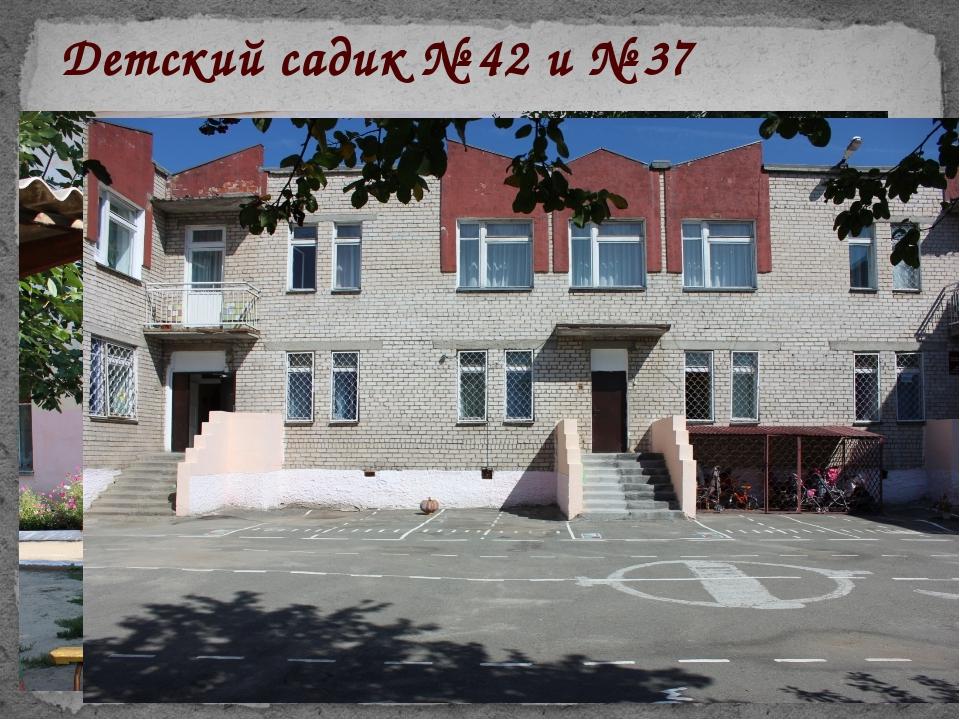 Детский садик № 42 и № 37