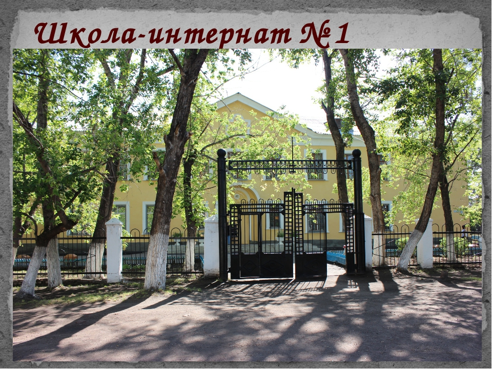 Школа-интернат № 1