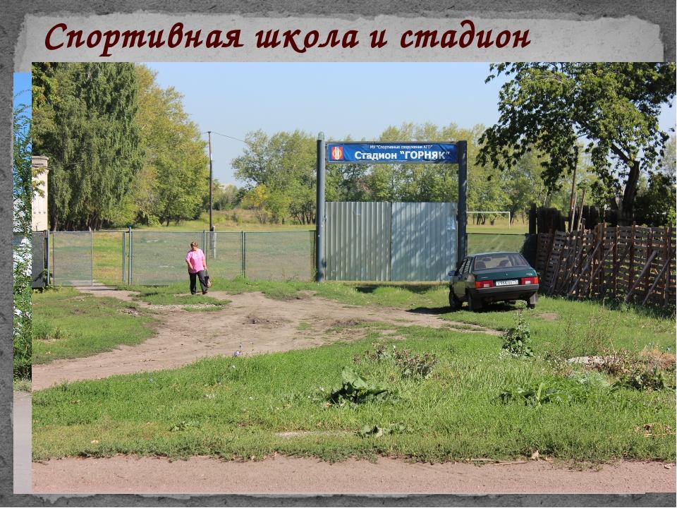 Спортивная школа и стадион