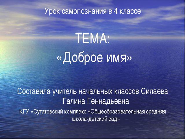Урок самопознания в 4 классе ТЕМА: «Доброе имя» Составила учитель начальных...