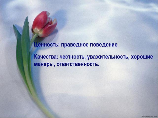 Ценность: праведное поведение Качества: честность, уважительность, хорошие ма...