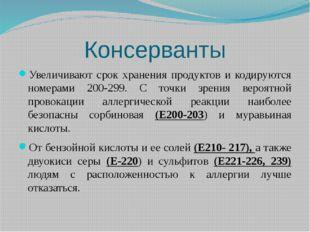 Консерванты Увеличивают срок хранения продуктов и кодируются номерами 200-299