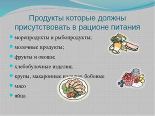 Продукты которые должны присутствовать в рационе питания морепродукты и рыбоп