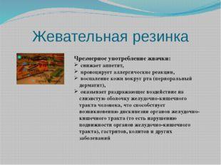 Жевательная резинка Чрезмерное употребление жвачки: снижает аппетит, провоцир
