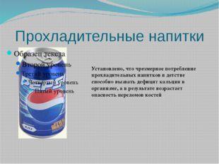 Прохладительные напитки Установлено, что чрезмерное потребление прохладительн