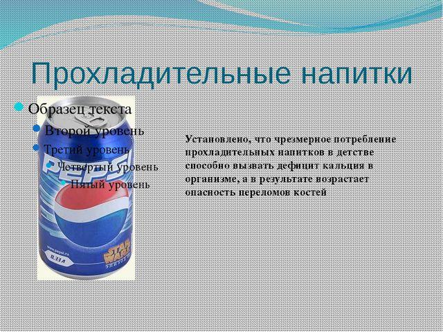 Прохладительные напитки Установлено, что чрезмерное потребление прохладительн...