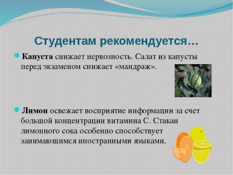 Студентам рекомендуется… Капуста снижает нервозность. Салат из капусты перед...