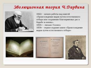 Эволюционная теория Ч.Дарвина 1842г – начало работы над книгой «Происхождение