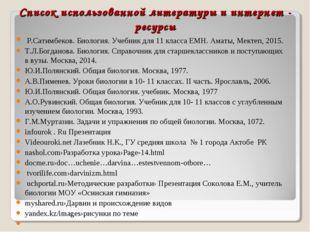 Список использованной литературы и интернет - ресурсы Р.Сатимбеков. Биология.